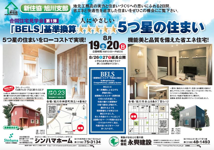 8/26(土)・27(日) 旭川市内で完成見学会開催!