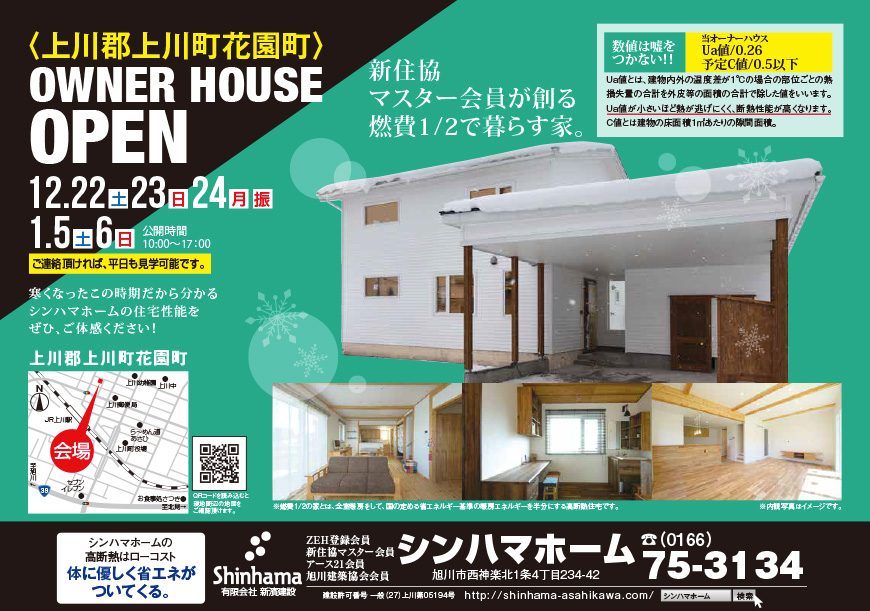 12/22(土)・23(日)・24(祝)   1月5日(土)・6日(日) 上川町花園町でオープンハウス開催!