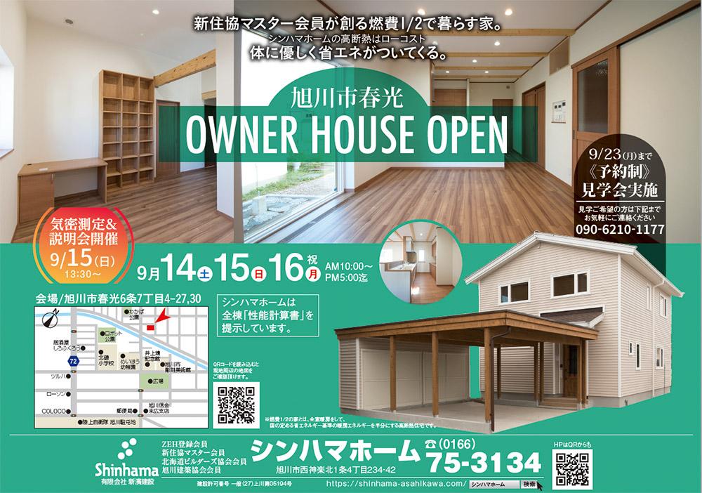 9/14(土)・15(日)・16(月・祝) オーナー住宅見学会開催!