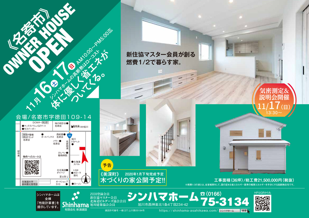 11/16(土)・17(日)オーナー住宅見学会開催!